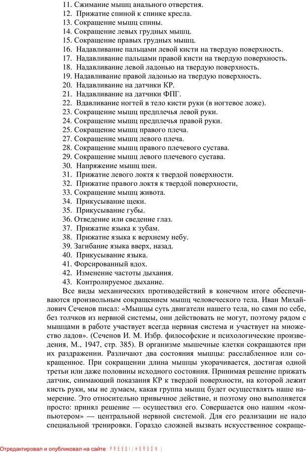 PDF. Противодействие полиграфу и пути их нейтрализации. Варламов В. А. Страница 28. Читать онлайн