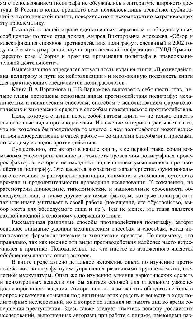 PDF. Противодействие полиграфу и пути их нейтрализации. Варламов В. А. Страница 3. Читать онлайн