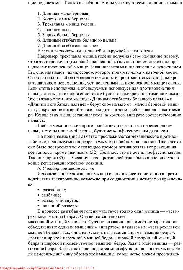 PDF. Противодействие полиграфу и пути их нейтрализации. Варламов В. А. Страница 30. Читать онлайн