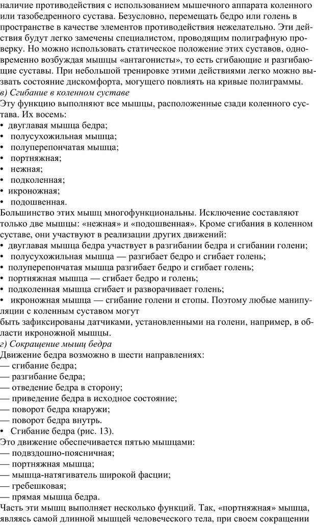PDF. Противодействие полиграфу и пути их нейтрализации. Варламов В. А. Страница 31. Читать онлайн