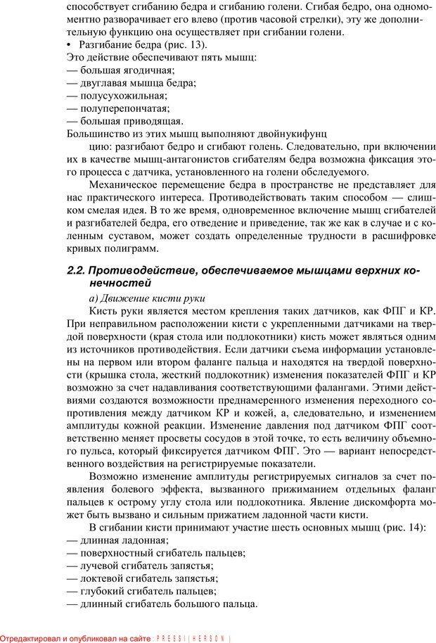 PDF. Противодействие полиграфу и пути их нейтрализации. Варламов В. А. Страница 32. Читать онлайн