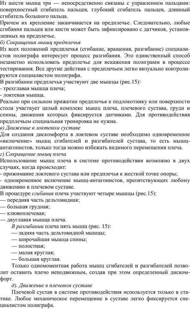 PDF. Противодействие полиграфу и пути их нейтрализации. Варламов В. А. Страница 33. Читать онлайн