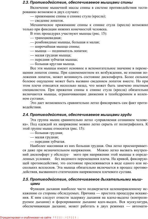 PDF. Противодействие полиграфу и пути их нейтрализации. Варламов В. А. Страница 34. Читать онлайн