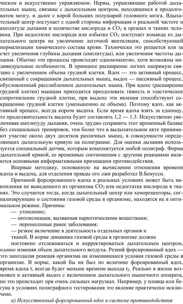 PDF. Противодействие полиграфу и пути их нейтрализации. Варламов В. А. Страница 35. Читать онлайн
