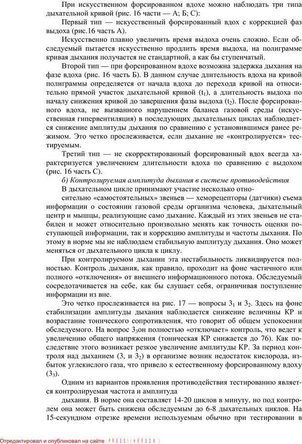PDF. Противодействие полиграфу и пути их нейтрализации. Варламов В. А. Страница 36. Читать онлайн