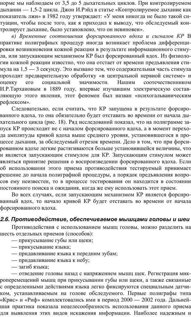 PDF. Противодействие полиграфу и пути их нейтрализации. Варламов В. А. Страница 37. Читать онлайн