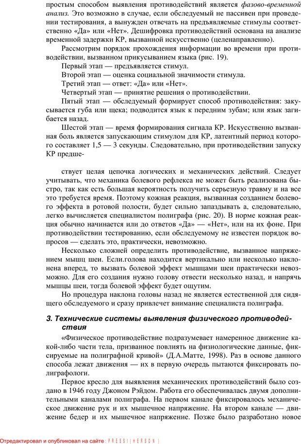 PDF. Противодействие полиграфу и пути их нейтрализации. Варламов В. А. Страница 38. Читать онлайн