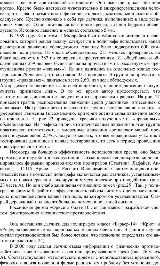 PDF. Противодействие полиграфу и пути их нейтрализации. Варламов В. А. Страница 39. Читать онлайн