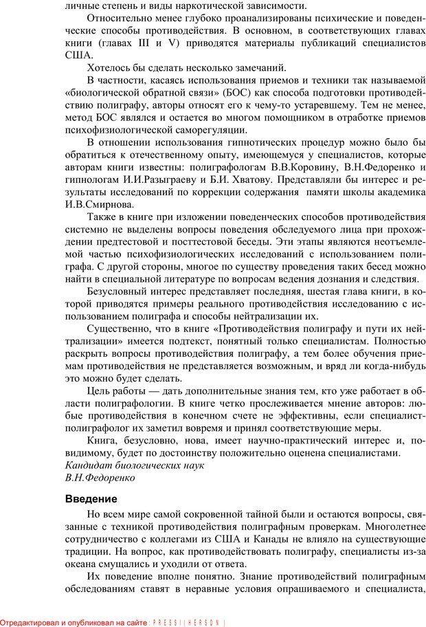 PDF. Противодействие полиграфу и пути их нейтрализации. Варламов В. А. Страница 4. Читать онлайн