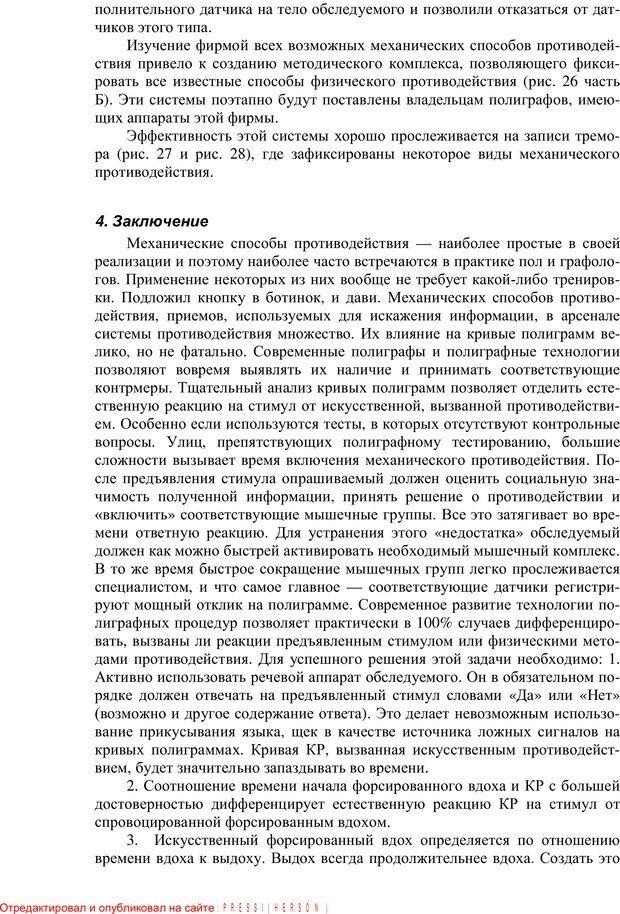 PDF. Противодействие полиграфу и пути их нейтрализации. Варламов В. А. Страница 40. Читать онлайн
