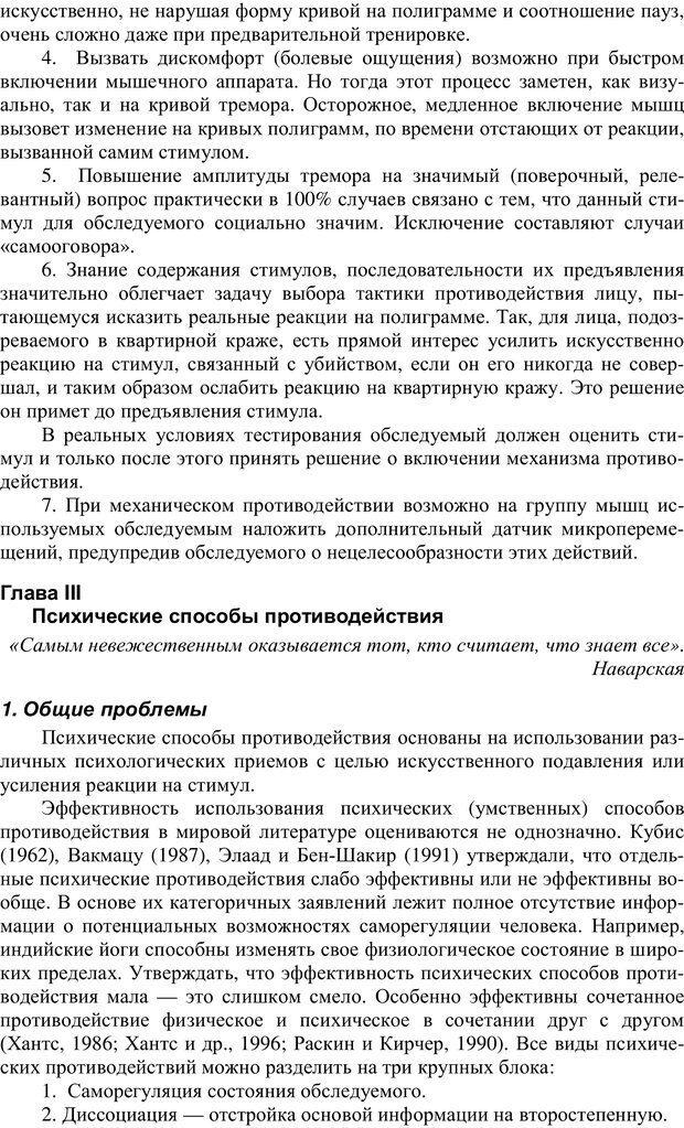 PDF. Противодействие полиграфу и пути их нейтрализации. Варламов В. А. Страница 41. Читать онлайн
