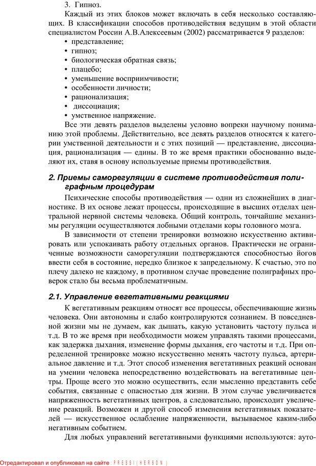 PDF. Противодействие полиграфу и пути их нейтрализации. Варламов В. А. Страница 42. Читать онлайн