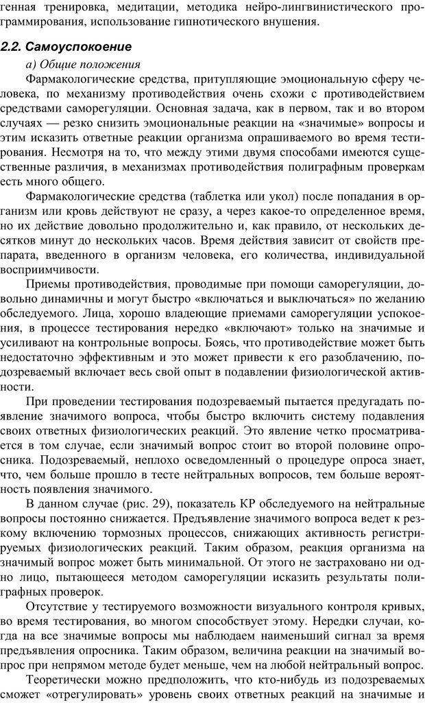 PDF. Противодействие полиграфу и пути их нейтрализации. Варламов В. А. Страница 43. Читать онлайн