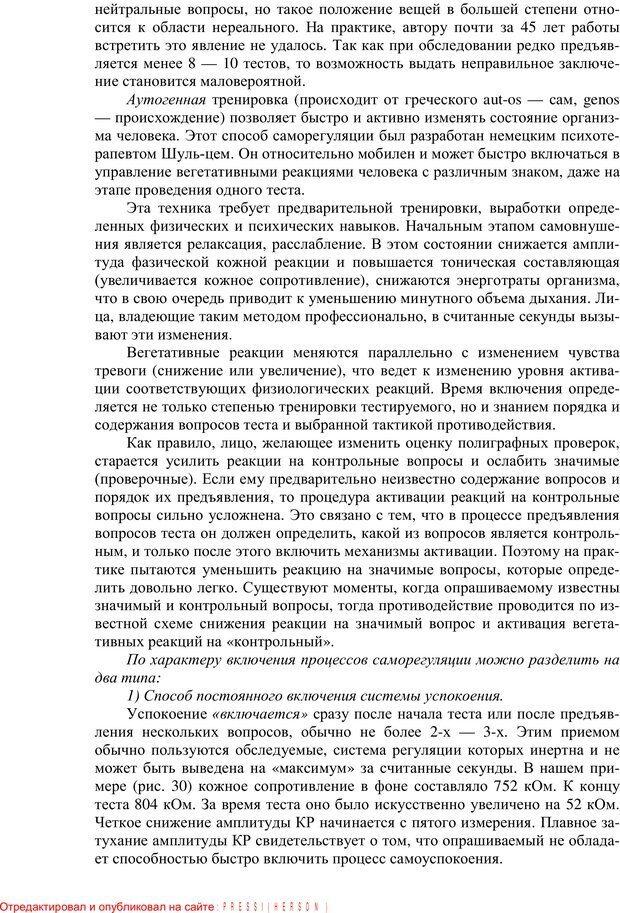 PDF. Противодействие полиграфу и пути их нейтрализации. Варламов В. А. Страница 44. Читать онлайн