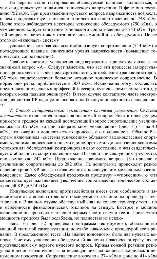 PDF. Противодействие полиграфу и пути их нейтрализации. Варламов В. А. Страница 45. Читать онлайн