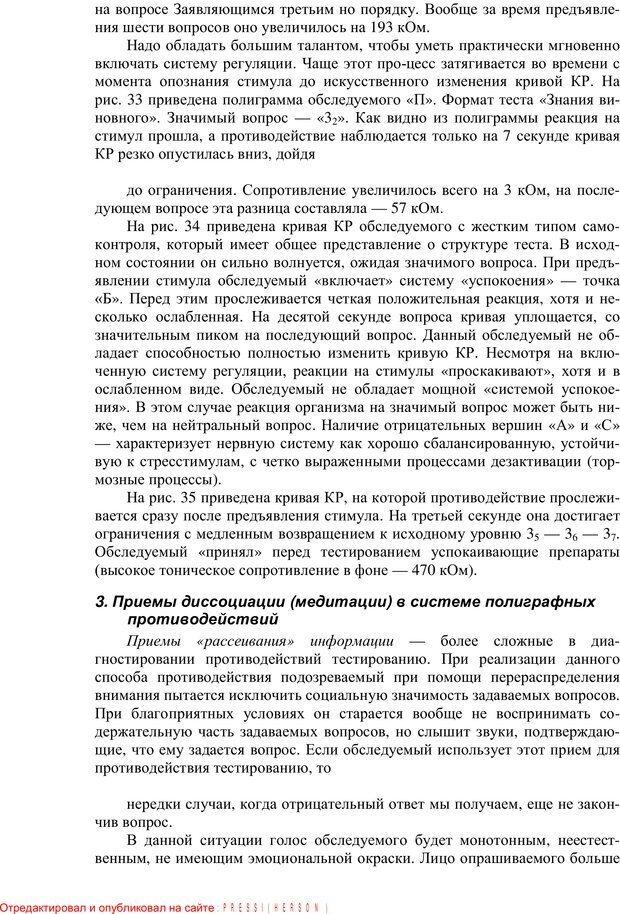 PDF. Противодействие полиграфу и пути их нейтрализации. Варламов В. А. Страница 46. Читать онлайн