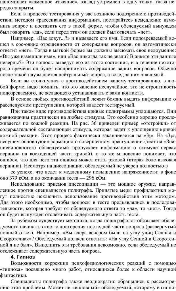 PDF. Противодействие полиграфу и пути их нейтрализации. Варламов В. А. Страница 47. Читать онлайн