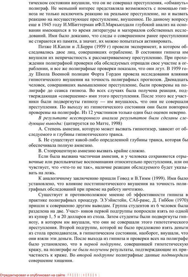 PDF. Противодействие полиграфу и пути их нейтрализации. Варламов В. А. Страница 48. Читать онлайн