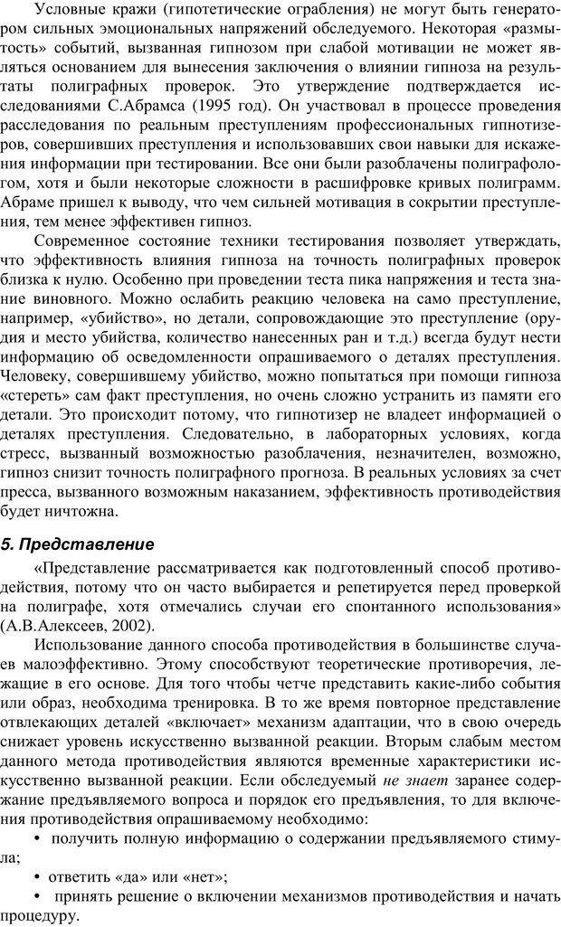 PDF. Противодействие полиграфу и пути их нейтрализации. Варламов В. А. Страница 49. Читать онлайн