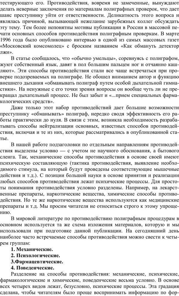 PDF. Противодействие полиграфу и пути их нейтрализации. Варламов В. А. Страница 5. Читать онлайн