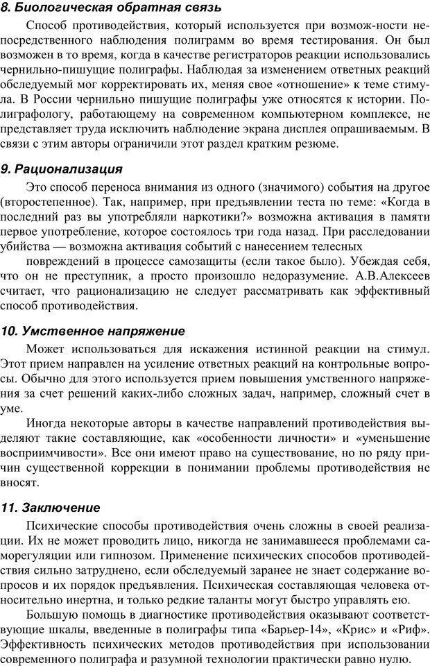 PDF. Противодействие полиграфу и пути их нейтрализации. Варламов В. А. Страница 51. Читать онлайн