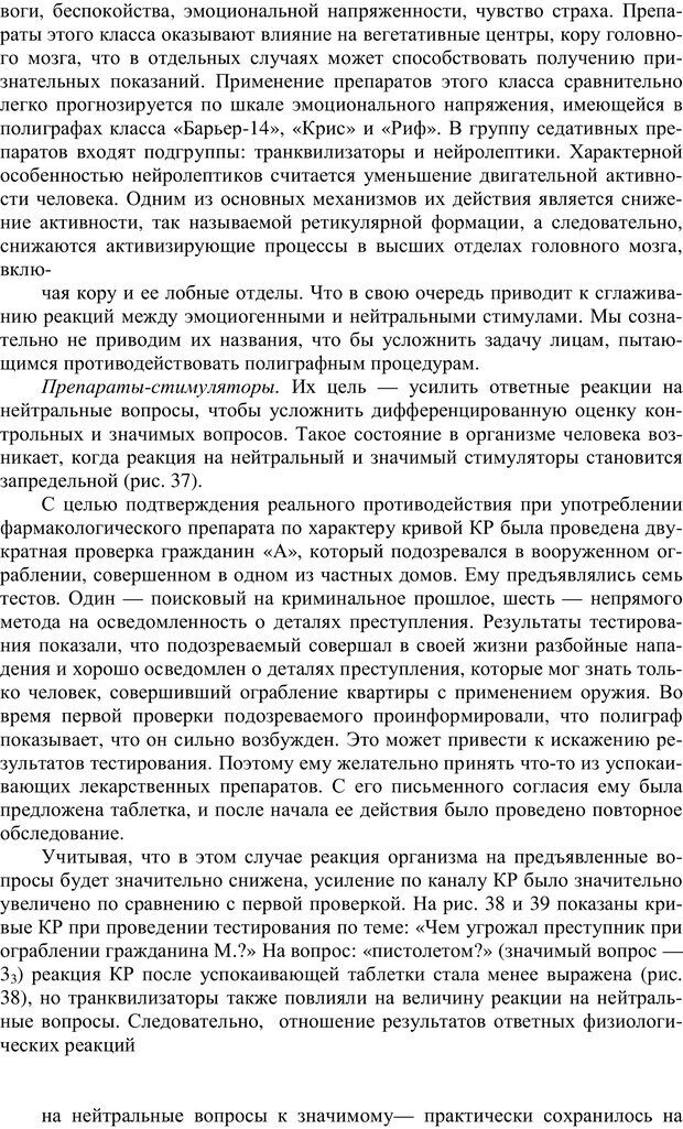 PDF. Противодействие полиграфу и пути их нейтрализации. Варламов В. А. Страница 53. Читать онлайн