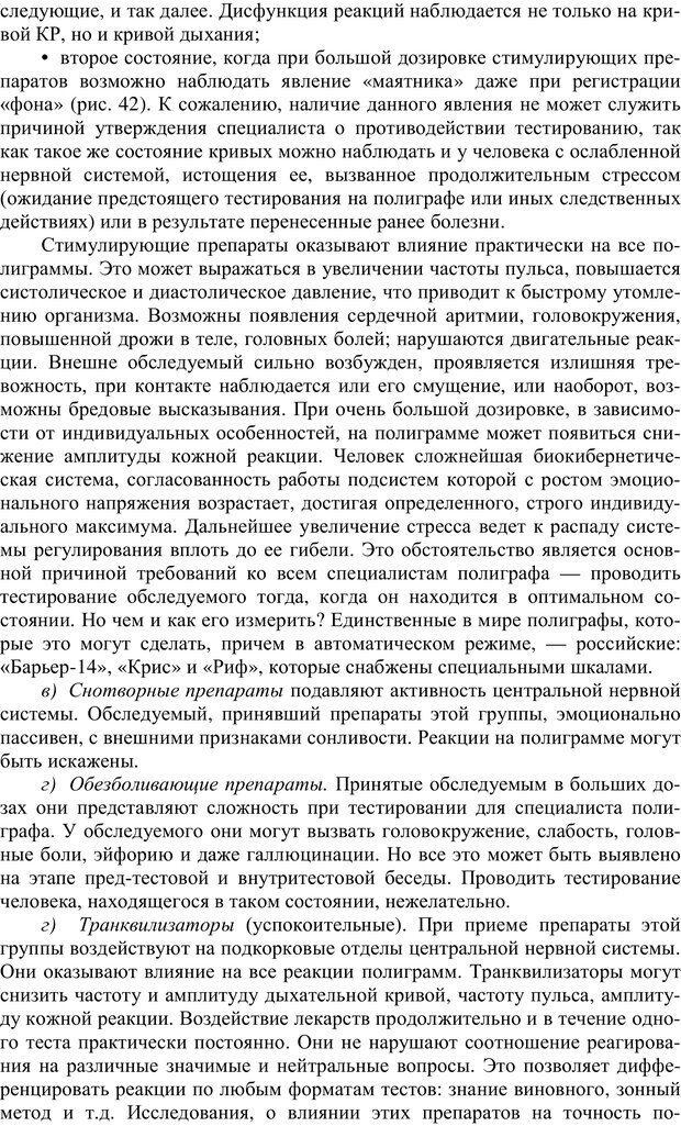 PDF. Противодействие полиграфу и пути их нейтрализации. Варламов В. А. Страница 55. Читать онлайн