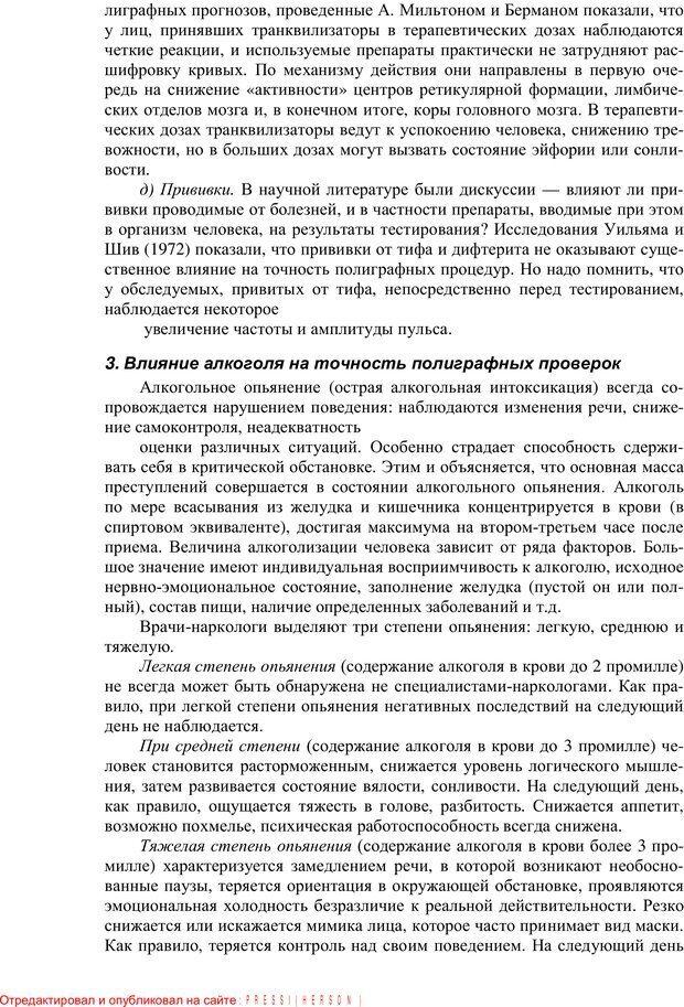 PDF. Противодействие полиграфу и пути их нейтрализации. Варламов В. А. Страница 56. Читать онлайн