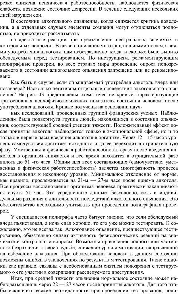 PDF. Противодействие полиграфу и пути их нейтрализации. Варламов В. А. Страница 57. Читать онлайн