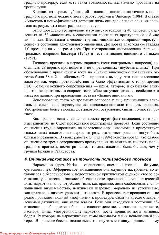 PDF. Противодействие полиграфу и пути их нейтрализации. Варламов В. А. Страница 58. Читать онлайн