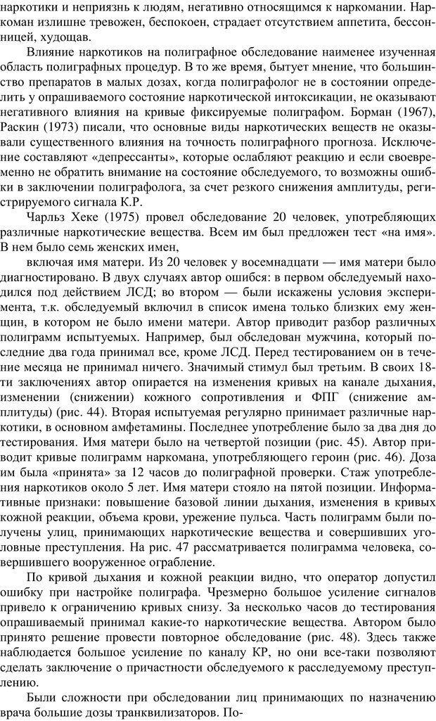 PDF. Противодействие полиграфу и пути их нейтрализации. Варламов В. А. Страница 59. Читать онлайн