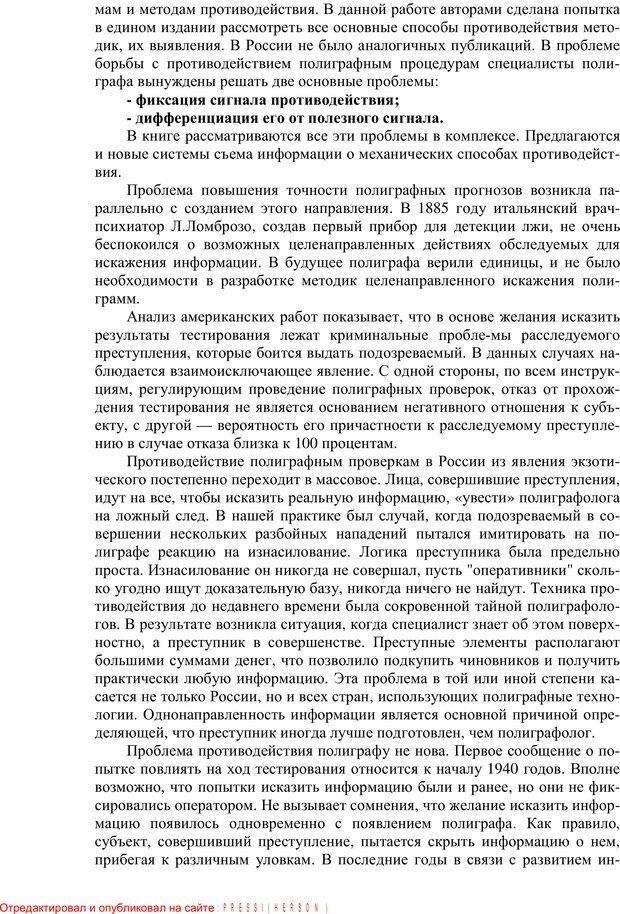 PDF. Противодействие полиграфу и пути их нейтрализации. Варламов В. А. Страница 6. Читать онлайн