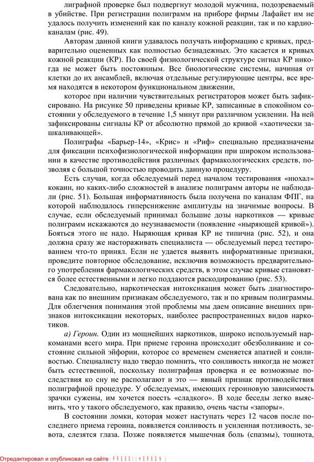 PDF. Противодействие полиграфу и пути их нейтрализации. Варламов В. А. Страница 60. Читать онлайн