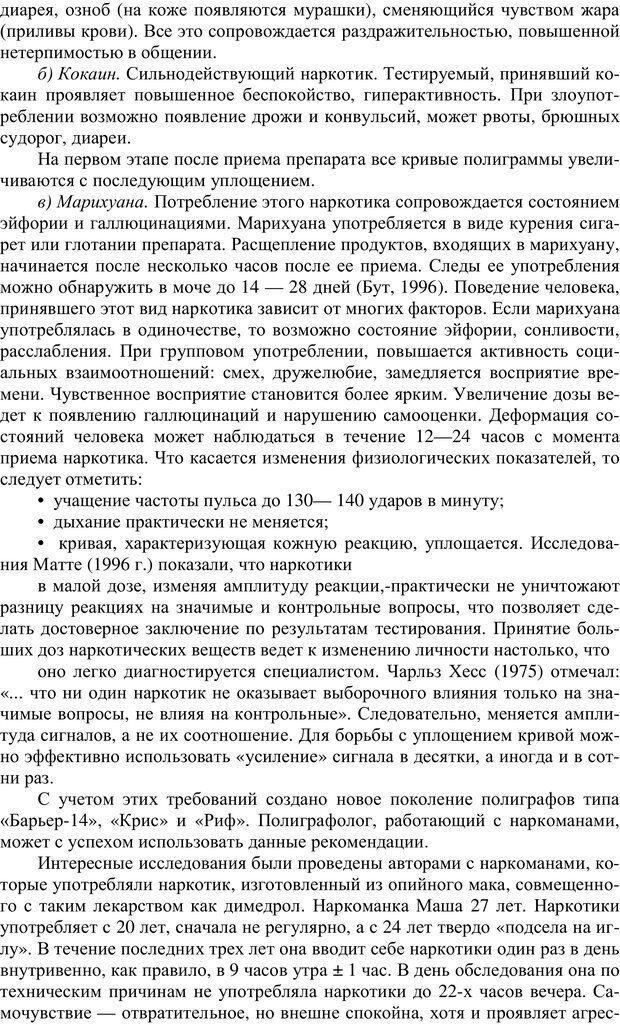 PDF. Противодействие полиграфу и пути их нейтрализации. Варламов В. А. Страница 61. Читать онлайн