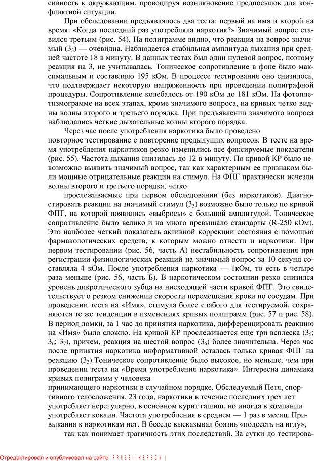 PDF. Противодействие полиграфу и пути их нейтрализации. Варламов В. А. Страница 62. Читать онлайн