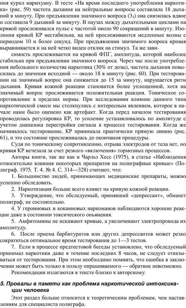 PDF. Противодействие полиграфу и пути их нейтрализации. Варламов В. А. Страница 63. Читать онлайн