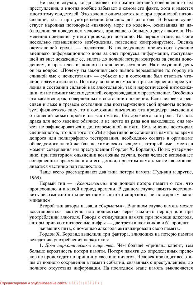 PDF. Противодействие полиграфу и пути их нейтрализации. Варламов В. А. Страница 64. Читать онлайн