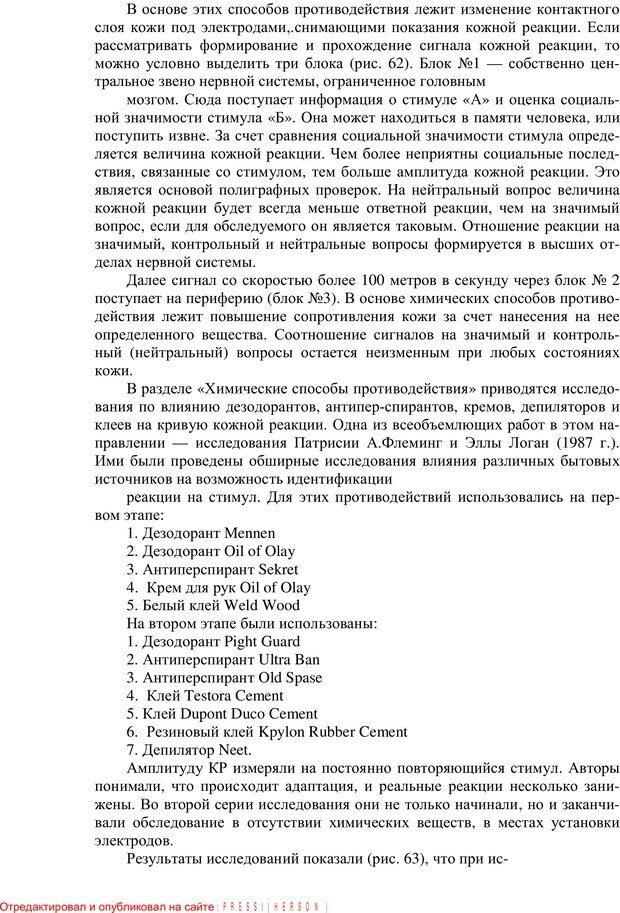 PDF. Противодействие полиграфу и пути их нейтрализации. Варламов В. А. Страница 66. Читать онлайн