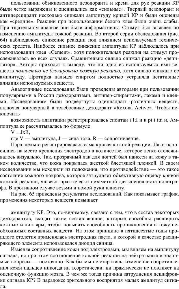 PDF. Противодействие полиграфу и пути их нейтрализации. Варламов В. А. Страница 67. Читать онлайн