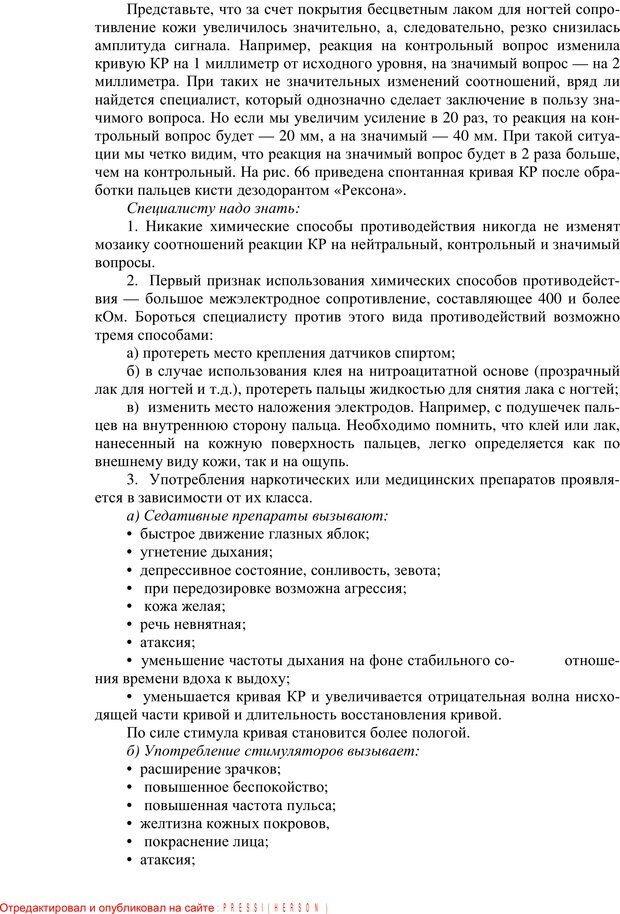 PDF. Противодействие полиграфу и пути их нейтрализации. Варламов В. А. Страница 68. Читать онлайн