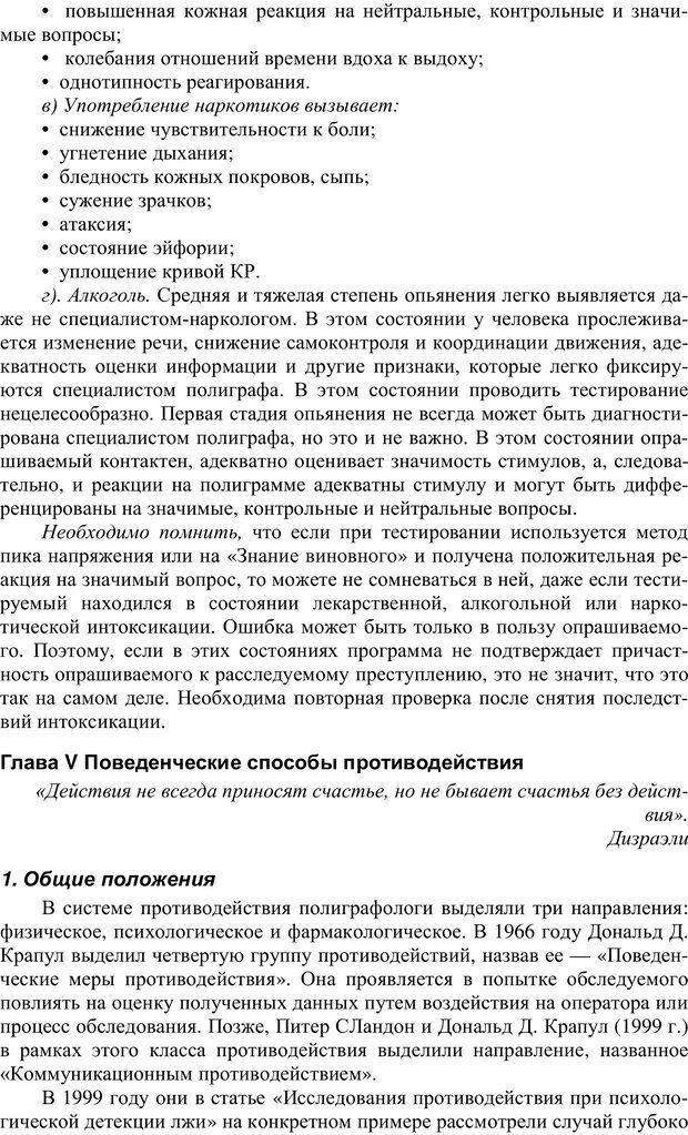 PDF. Противодействие полиграфу и пути их нейтрализации. Варламов В. А. Страница 69. Читать онлайн