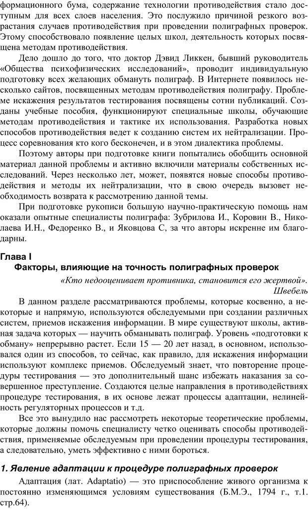 PDF. Противодействие полиграфу и пути их нейтрализации. Варламов В. А. Страница 7. Читать онлайн
