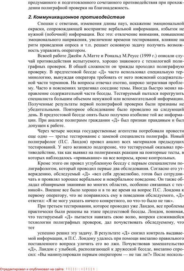 PDF. Противодействие полиграфу и пути их нейтрализации. Варламов В. А. Страница 70. Читать онлайн