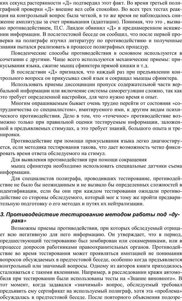 PDF. Противодействие полиграфу и пути их нейтрализации. Варламов В. А. Страница 71. Читать онлайн
