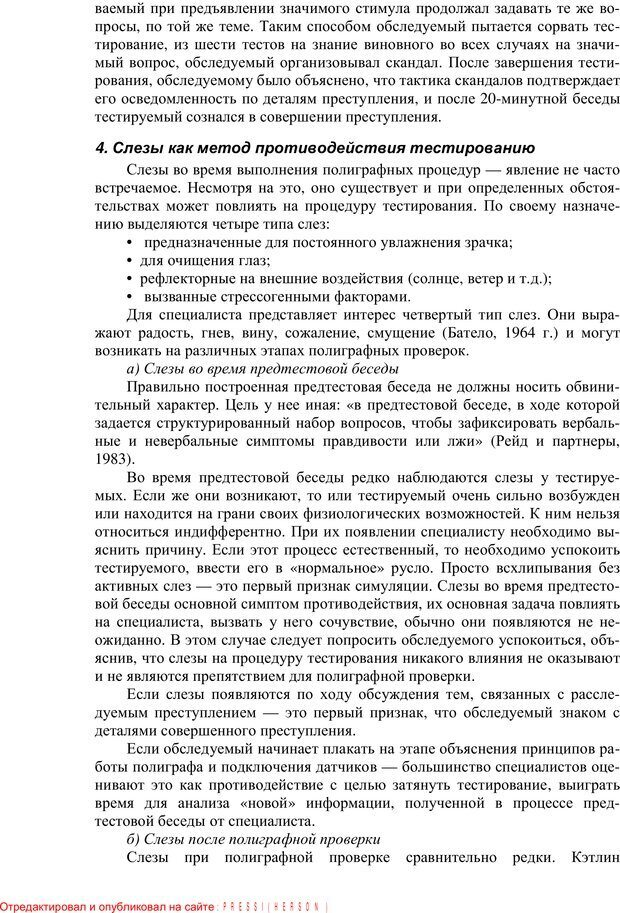 PDF. Противодействие полиграфу и пути их нейтрализации. Варламов В. А. Страница 72. Читать онлайн