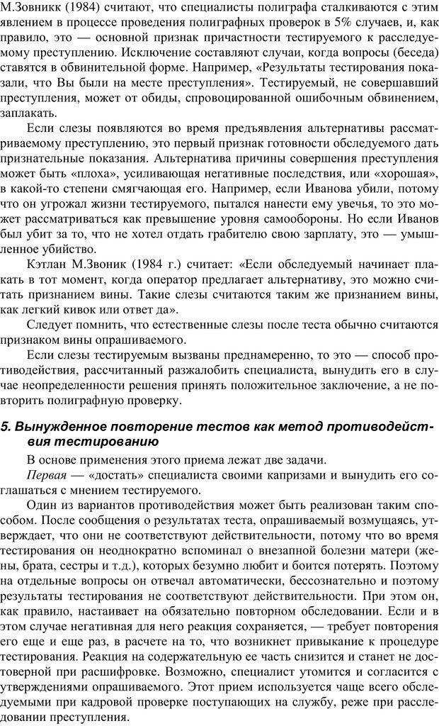 PDF. Противодействие полиграфу и пути их нейтрализации. Варламов В. А. Страница 73. Читать онлайн