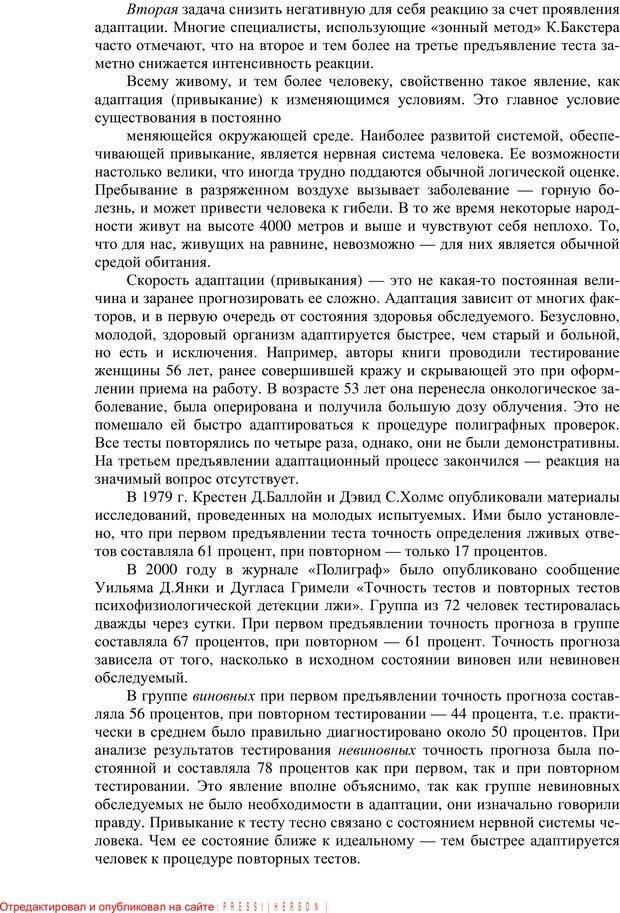 PDF. Противодействие полиграфу и пути их нейтрализации. Варламов В. А. Страница 74. Читать онлайн