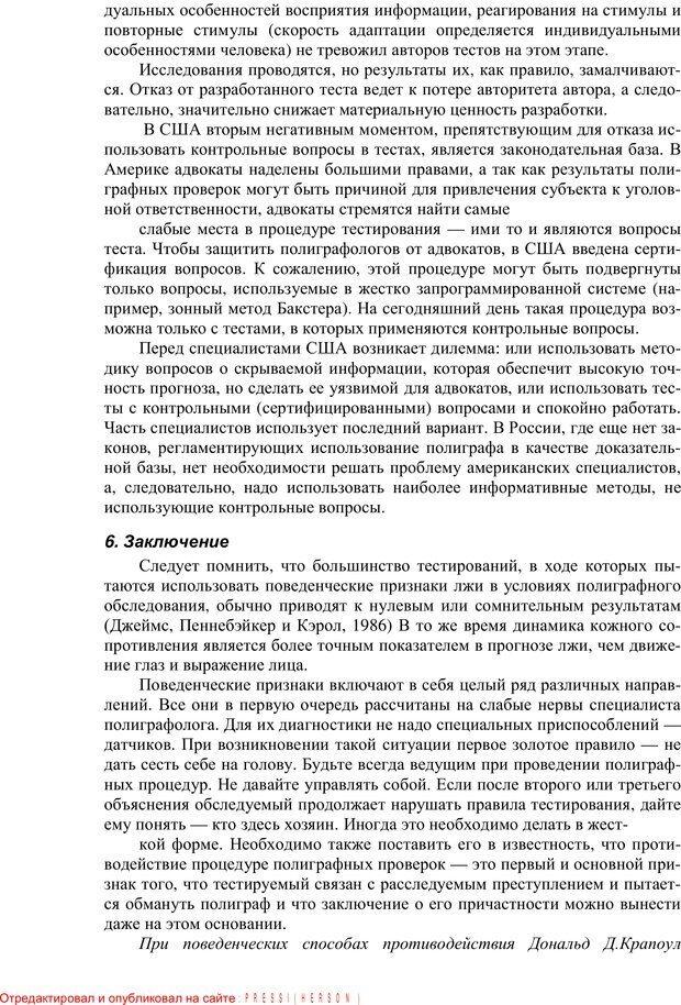 PDF. Противодействие полиграфу и пути их нейтрализации. Варламов В. А. Страница 76. Читать онлайн