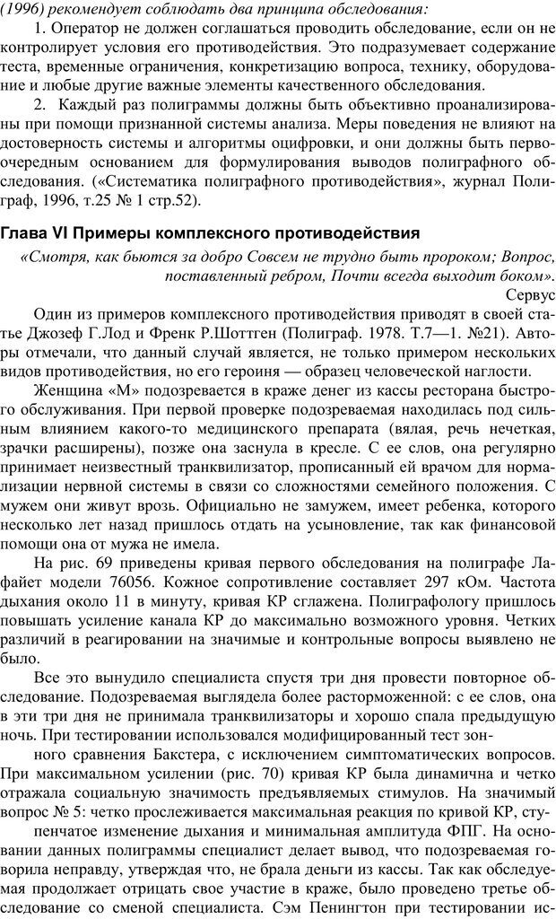 PDF. Противодействие полиграфу и пути их нейтрализации. Варламов В. А. Страница 77. Читать онлайн