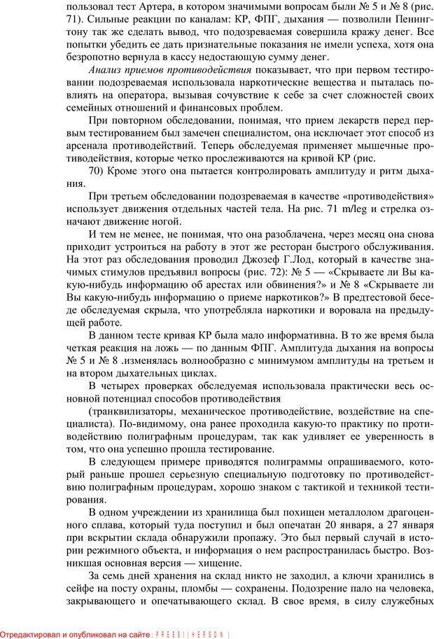 PDF. Противодействие полиграфу и пути их нейтрализации. Варламов В. А. Страница 78. Читать онлайн
